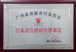 广州家庭服务行业协会行业岗位培训合作单位