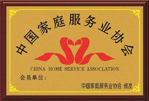 中国家庭服务业协会会员单位