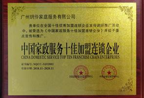 中国家政服务十佳加盟连锁企业
